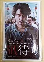 ◆『凪待ち」前売特典:オリジナル携帯ホルダー 香取慎吾