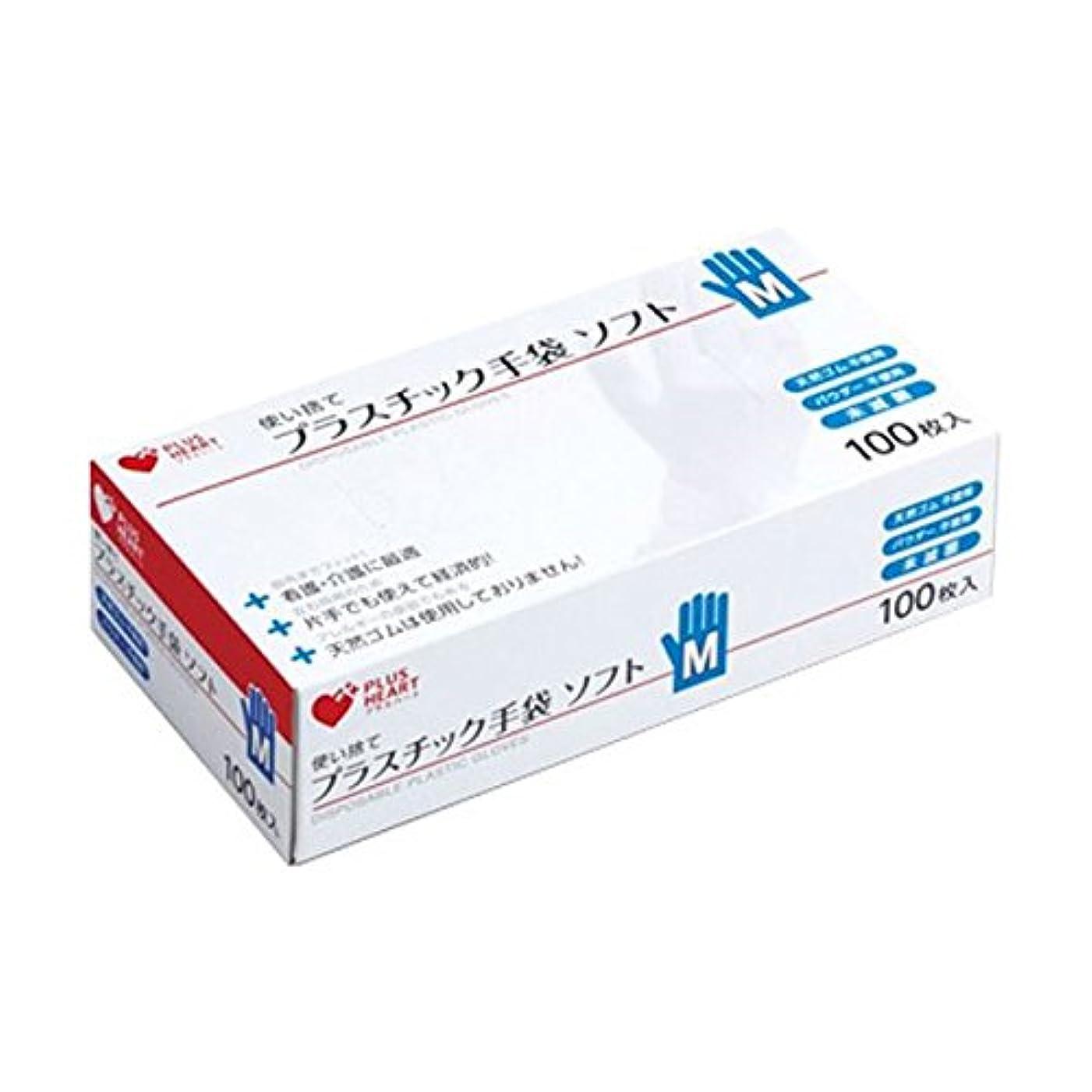 【お徳用 2 セット】 プラスハート 使い捨てプラスチック手袋 ソフト Mサイズ 100枚入×2セット