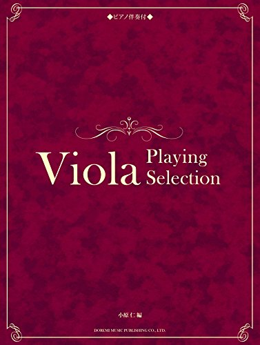 ヴィオラ愛奏曲選 〈ピアノ伴奏付〉