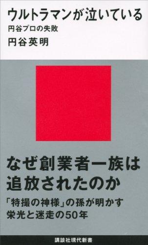 ウルトラマンが泣いている 円谷プロの失敗 (講談社現代新書)の詳細を見る