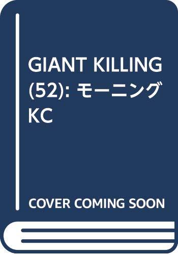 [画像:GIANT KILLING(52) (モーニング KC)]