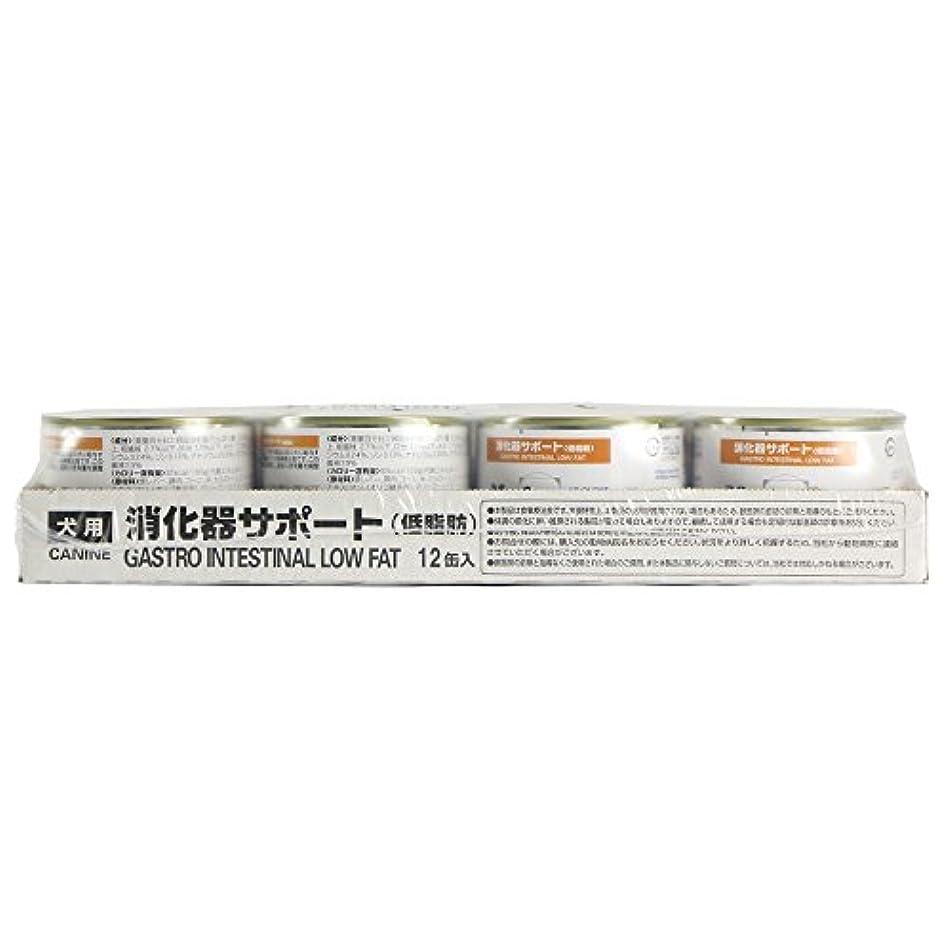 付き添い人不定変成器ロイヤルカナン 犬用 消化器サポート低脂肪 200g×12缶 200g×12