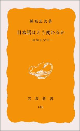 日本語はどう変わるか――語彙と文字 (岩波新書)の詳細を見る