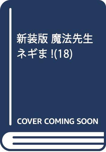 新装版 魔法先生ネギま!(18): KC DX