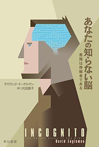 あなたの知らない脳 意識は傍観者である (ハヤカワ文庫NF)の詳細を見る