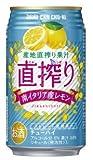 宝 直搾り レモン(南イタリア産)  350ml × 1ケース(24本)