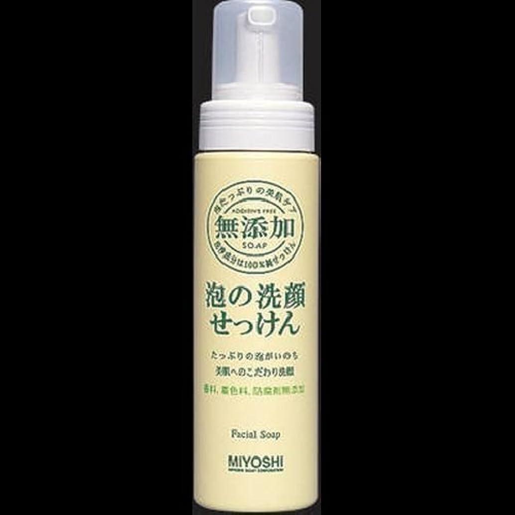 完全に乾く柱贈り物【まとめ買い】ミヨシ 無添加 泡の洗顔せっけん ×2セット