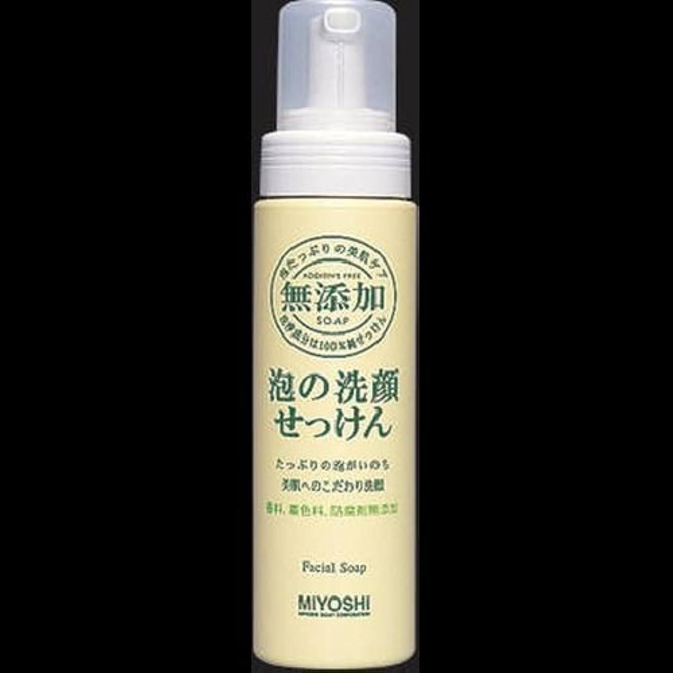 【まとめ買い】ミヨシ 無添加 泡の洗顔せっけん ×2セット