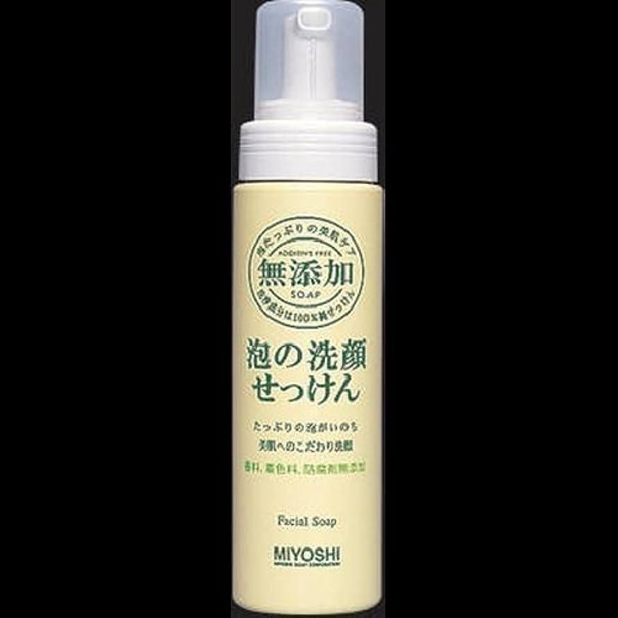できる科学保持する【まとめ買い】ミヨシ 無添加 泡の洗顔せっけん ×2セット