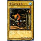 遊戯王カード 【 弾圧される民 】 EE1-JP057-N 《エキスパートエディション1》
