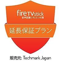 Fire TV Stick  (New モデル) 用 延長保証プラン (3年)