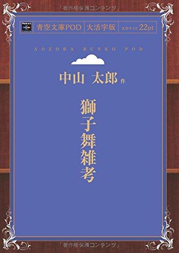 獅子舞雑考 (青空文庫POD(大活字版))
