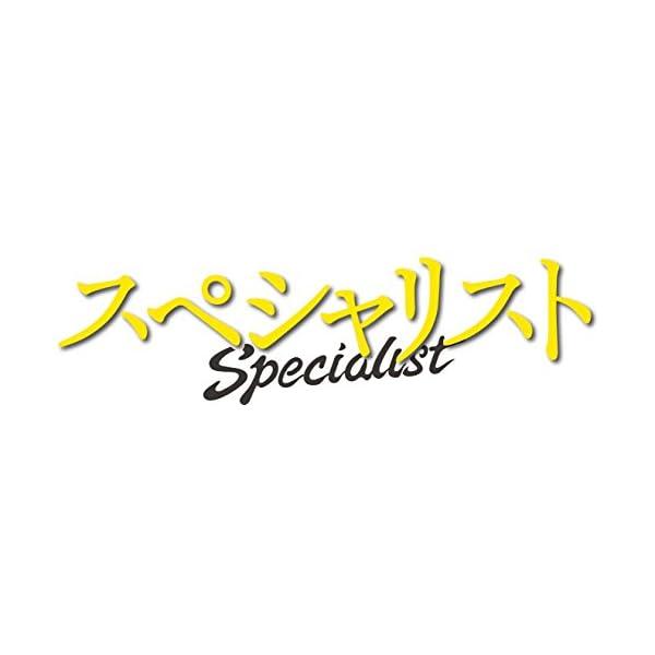 「連続ドラマシリーズ スペシャリスト」<Blu-...の商品画像