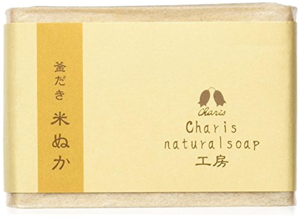 タウポ湖症状むき出しカリス ナチュラルソープ工房 米ぬか石鹸 130g [釜炊き製法]