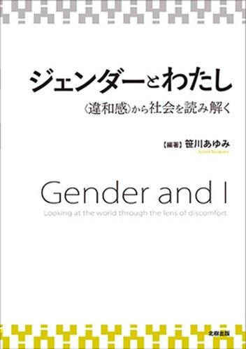 ジェンダーとわたし―〈違和感〉から社会を読み解く