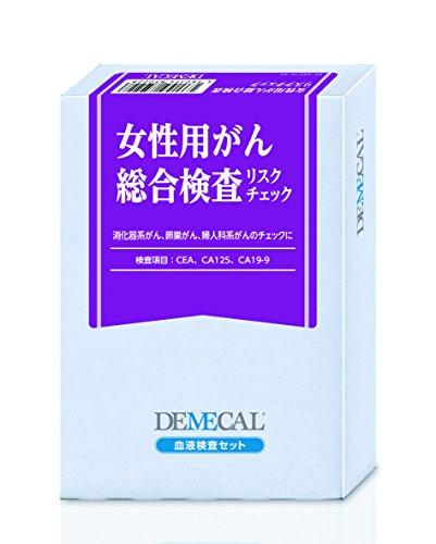 ≪デメカル血液検査キット≫「女性用ガン総合」セルフチェック