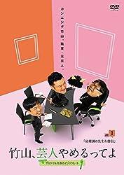 竹山、芸人やめるってよ~ザキヤマ&河本のイジリクルート job.3(幼稚園の先生&僧侶) [DVD]
