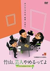 竹山、芸人やめるってよ~ザキヤマ&河本のイジリクルート~ job.3(幼稚園の先生&僧侶) [DVD]