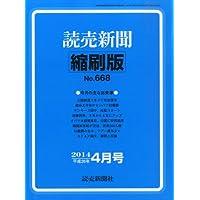 読売新聞縮刷版 2014年 04月号 [雑誌]