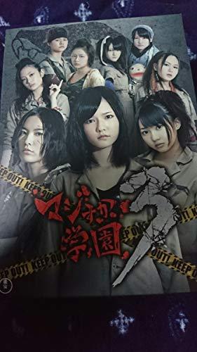 AKB48 マジすか学園3 DVD 松井珠理奈島崎遥香入山杏...