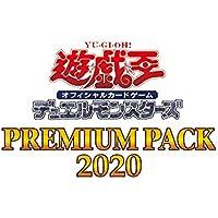 遊戯王OCG デュエルモンスターズ PREMIUM PACK 2020 BOX