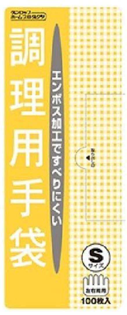 偽物アルファベット順処方する調理用ポリエチレン手袋 100枚入 S-半透明