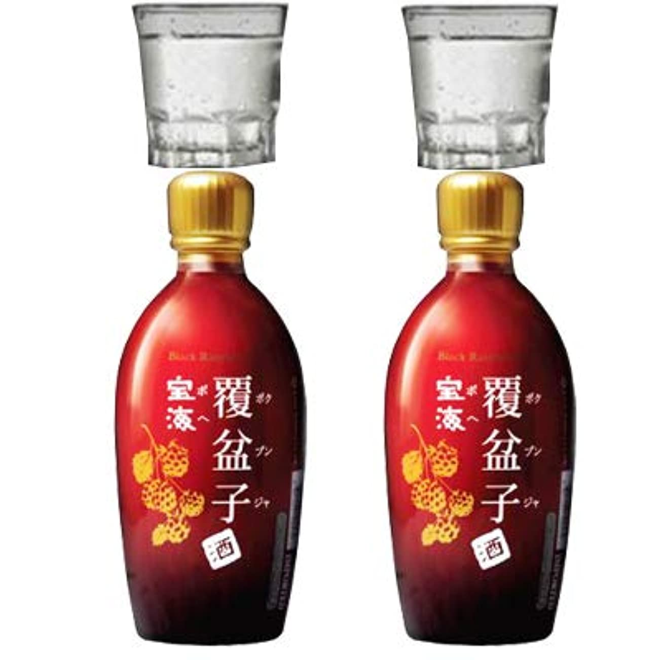 アラバマく付録『宝海』覆盆子(ボクブンザ)瓶 375mlx2本 +焼酎グラスx2個(デザインランダム(選択不可)) 甘くまろやかな味わいの健康酒!アルコール 14度