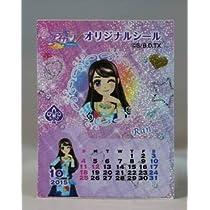 非売品 アイカツ! シール ステッカー 紫吹蘭 大橋彩香 カレンダー