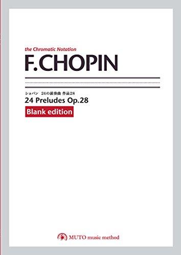 ショパン 24の前奏曲 作品28【ブランクエディション】 3線譜,クロマチックノーテーション