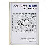 ヘヴェリウス 星座絵 カレンダー 2019