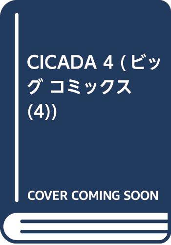 CICADA 4 (ビッグ コミックス (4))