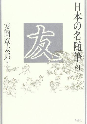 日本の名随筆 (81) 友の詳細を見る