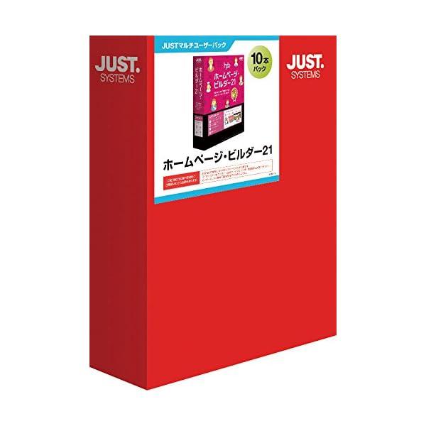 ホームページ・ビルダー21 10本パックの商品画像