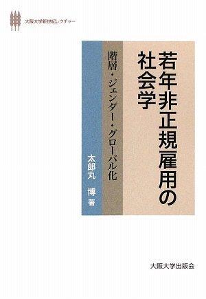 若年非正規雇用の社会学‐階層・ジェンダー・グローバル化 (大阪大学新世紀レクチャー)