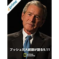 ブッシュ元大統領が語る9.11