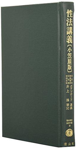 性法講義 小笠原版 (復刻叢書―法律学篇)