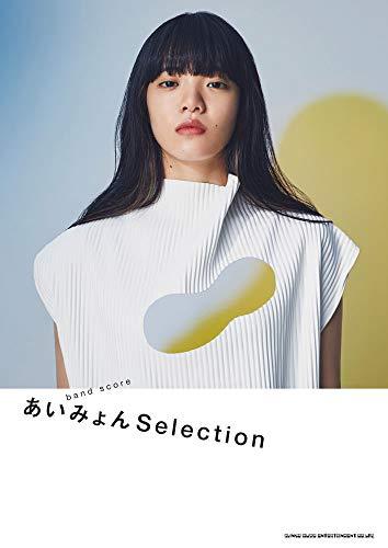 バンド・スコア あいみょん Selection...