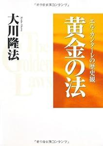 黄金の法―エル・カンターレの歴史観 (OR books)