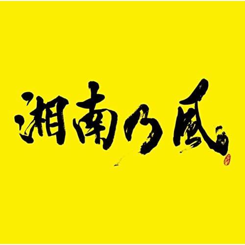 Amazon Music - 湘南乃風の湘南...