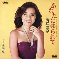 あなたにゆられて (MEG-CD)