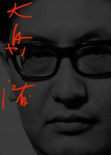 大島渚 1 - 飼育/忍者武芸帳/絞死刑 [D・・・