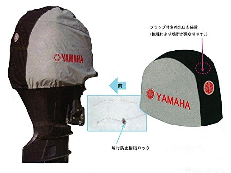 販売員読みやすい抑圧者ヤマハ 船外機カバー F50H/F60F/F70A