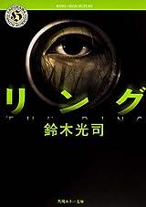 リング (角川ホラー文庫)