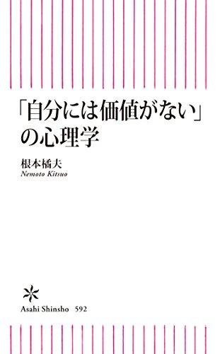 「自分には価値がない」の心理学 (朝日新書)の詳細を見る
