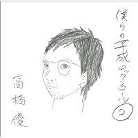 僕らの平成ロックンロール2(初回盤)