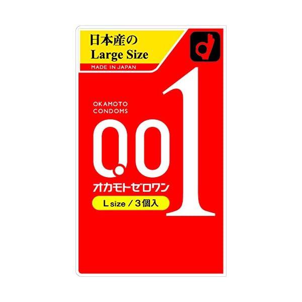 オカモト ゼロワン 0.01ミリ Lサイズ 3個入りの商品画像