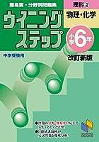 ウイニングステップ小学6年理科2物理・化学 改訂新版