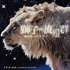 獅子THE流星群-極彩色エルドラド-(在庫あり。)