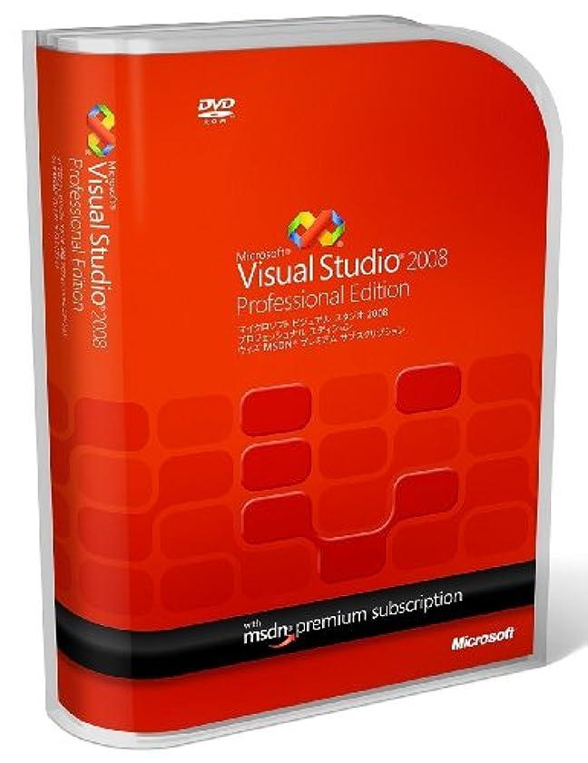 援助する宿泊ひどくVisual Studio 2008 Professional Edition with MSDN Premium Subscription