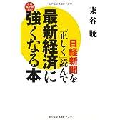 日経新聞を「正しく」読んで 最新経済に強くなる本 (日経電子版対応)